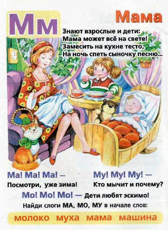Иллюстрация 1 из 5 для Букварь для дошколят, школьников и заботливых родителей - Мария Хаткина | Лабиринт - книги. Источник: Лана