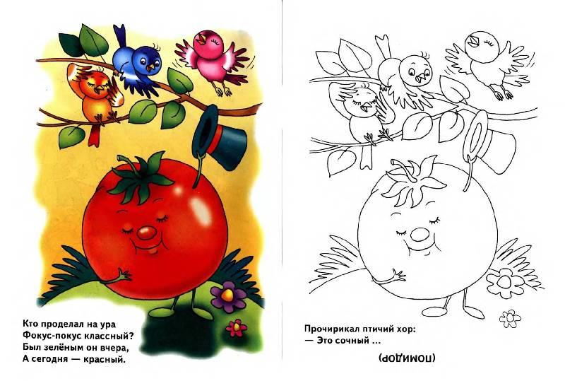 Иллюстрация 1 из 4 для Загадки с грядки: Раскраска | Лабиринт - книги. Источник: Лана