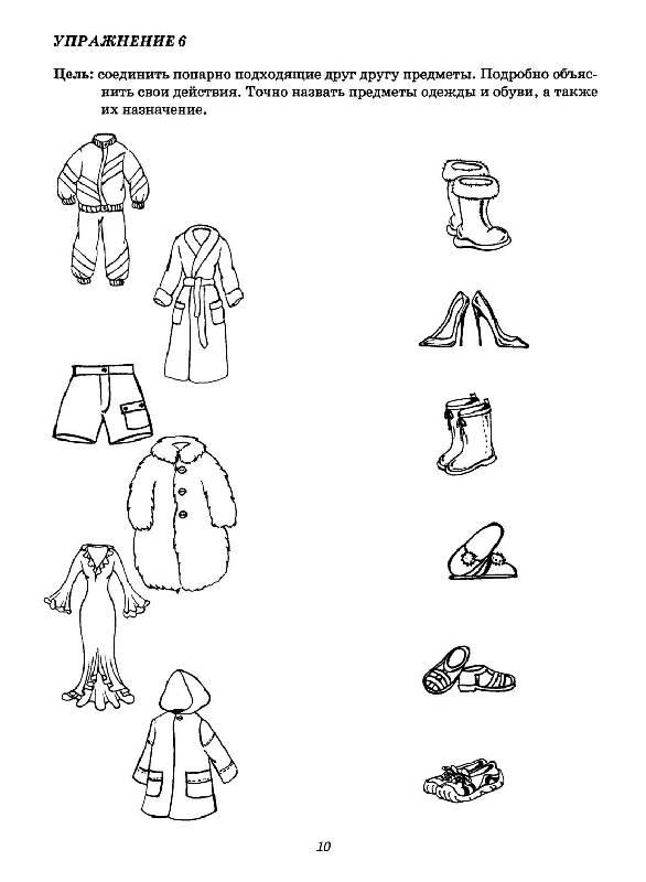 Иллюстрация 1 из 5 для Логические упражнения для развития речи. Альбом дошкольника - Татьяна Ткаченко | Лабиринт - книги. Источник: Лана