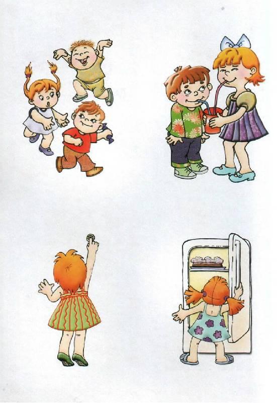 Иллюстрация 1 из 14 для Занятия ребенка. - Ольга Громова | Лабиринт - книги. Источник: Лана