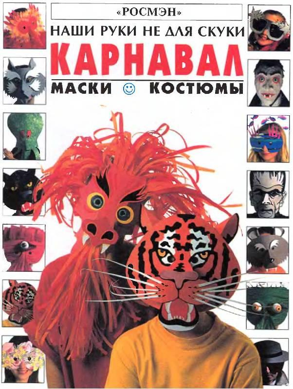 Иллюстрация 1 из 7 для Карнавал Маски Костюмы - Рэй Гибсон   Лабиринт - книги. Источник: Лана