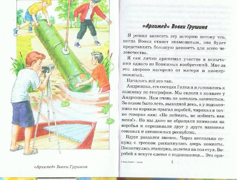 Иллюстрация 1 из 3 для Вовка Грушин и другие - Юрий Сотник | Лабиринт - книги. Источник: Большая Берта