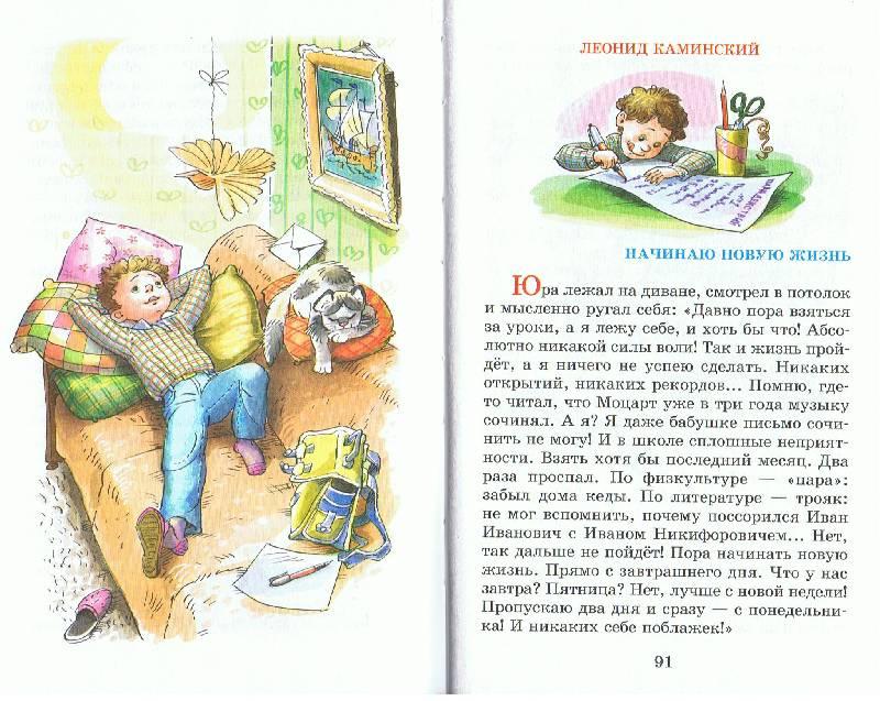 Рассказы про детей с рисунками