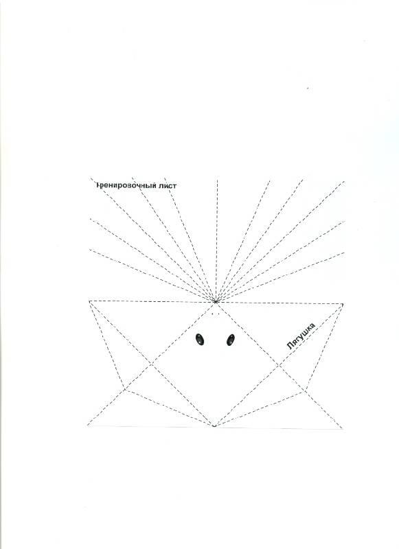 Иллюстрация 1 из 5 для Мое первое оригами АБ 11-101 | Лабиринт - игрушки. Источник: Варвара