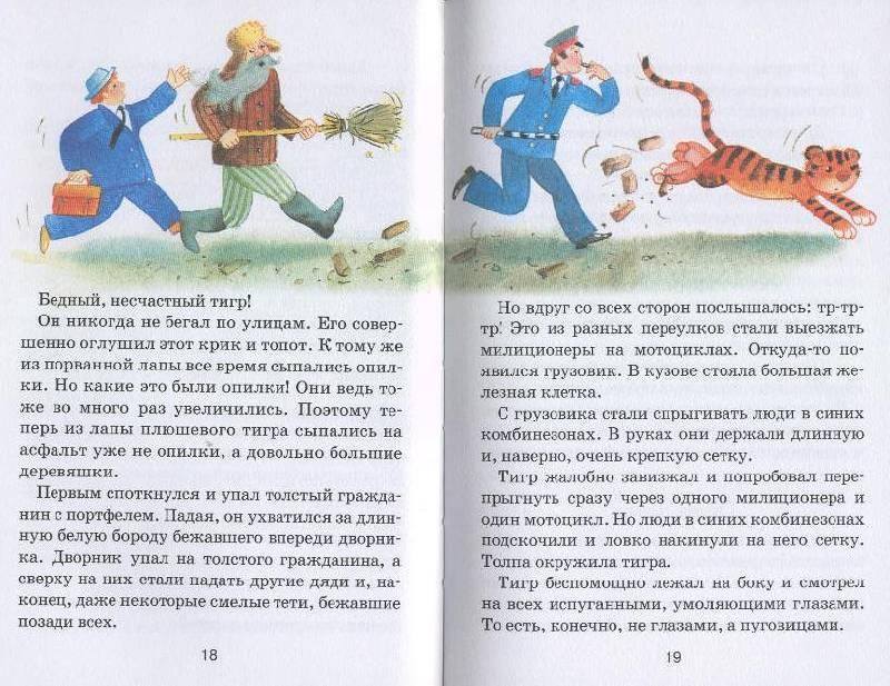 Иллюстрация 1 из 2 для Приключение плюшевого тигра - Софья Прокофьева | Лабиринт - книги. Источник: Пчёлка Майя