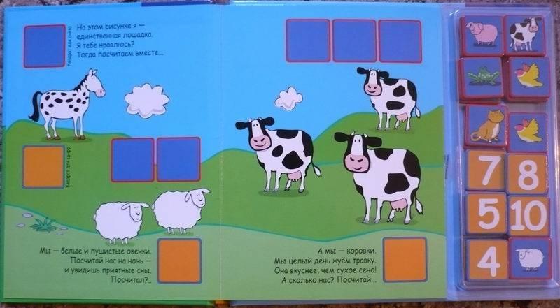 Иллюстрация 1 из 16 для Поиграем, посчитаем: Обучающая книга | Лабиринт - книги. Источник: Лора76756465