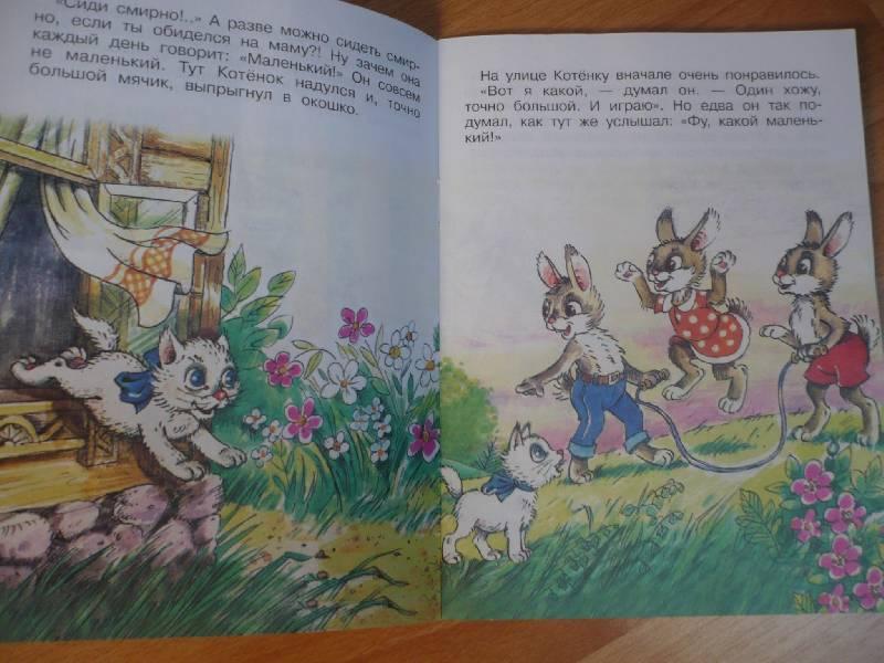 Иллюстрация 1 из 2 для Как стать большим | Лабиринт - книги. Источник: Домбиблиотека