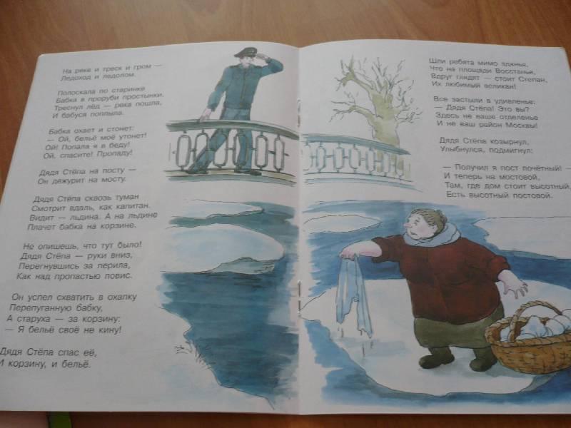 Иллюстрация 1 из 2 для Дядя Степа - милиционер - Сергей Михалков | Лабиринт - книги. Источник: Домбиблиотека