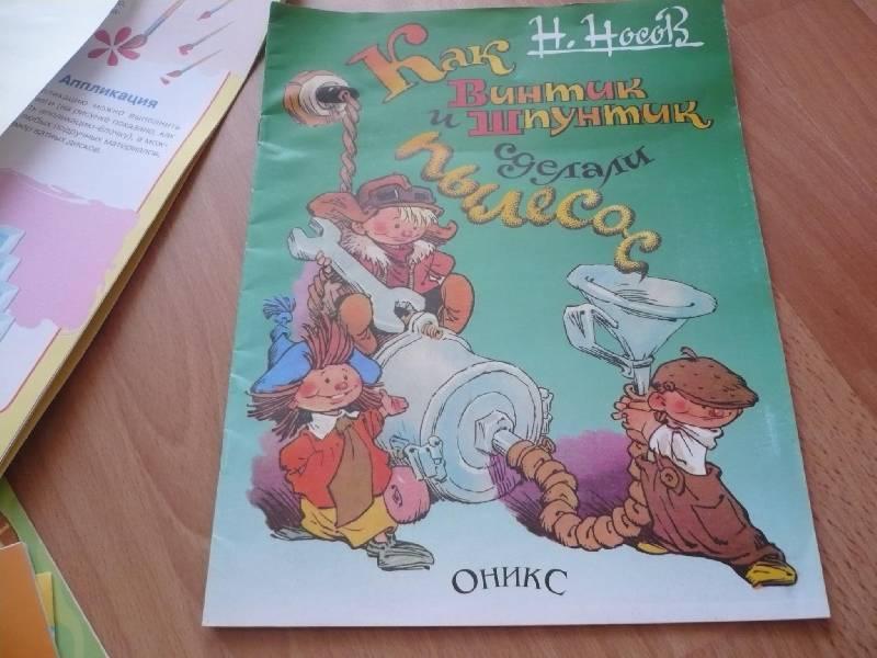 Иллюстрация 1 из 4 для Как Винтик и Шпунтик делали пылесос - Николай Носов | Лабиринт - книги. Источник: Домбиблиотека