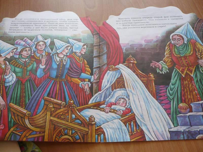 Иллюстрация 1 из 3 для Спящая красавица   Лабиринт - книги. Источник: Домбиблиотека