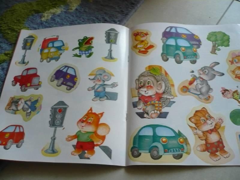 Иллюстрация 1 из 12 для Правила поведения на дороге - Софья Буланова | Лабиринт - книги. Источник: Домбиблиотека