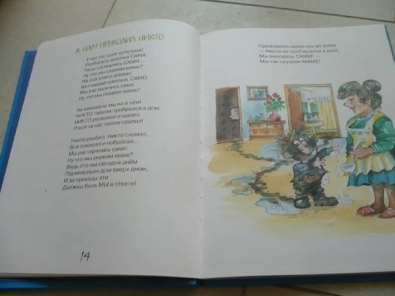Иллюстрация 1 из 6 для Веселые стихи для детского сада - Татьяна Бокова   Лабиринт - книги. Источник: Домбиблиотека