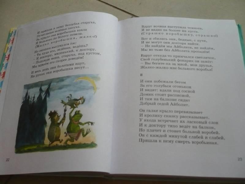 Иллюстрация 1 из 38 для Все про Айболита - Корней Чуковский | Лабиринт - книги. Источник: Домбиблиотека