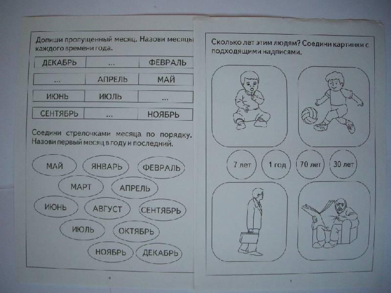 Иллюстрация 1 из 3 для Папка дошкольника: Знакомимся со временем | Лабиринт - книги. Источник: Татиана