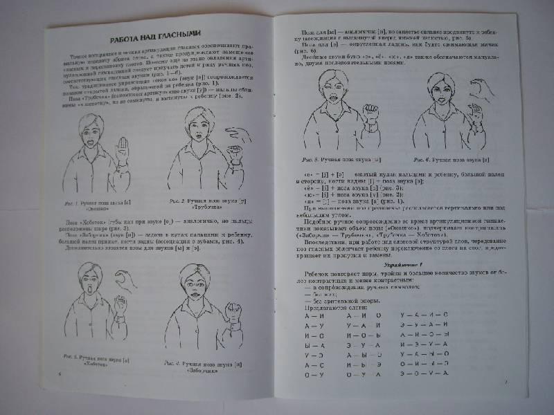 Иллюстрация 1 из 3 для Формируем слоговую структуру слова - Светлана Большакова | Лабиринт - книги. Источник: Татиана