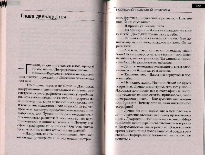 Иллюстрация 1 из 2 для Последний незанятый мужчина: Роман - Синди Блейк | Лабиринт - книги. Источник: *  Татьяна *
