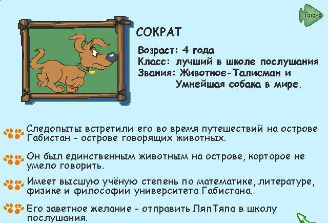 Иллюстрация 1 из 2 для Следопыты. Огурцы атакуют. Для детей от 9 лет (CDpc) | Лабиринт - софт. Источник: Юлия7