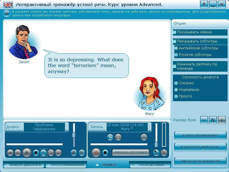 Иллюстрация 1 из 6 для English. Интерактивный тренажер устной речи. Курс уровня advanced (2CDpc) | Лабиринт - софт. Источник: Юлия7