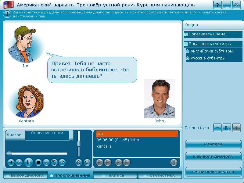Иллюстрация 1 из 6 для Американский вариант. Интерактивный тренажер устной речи. Курс для начинающих (2CDpc) | Лабиринт - софт. Источник: Юлия7