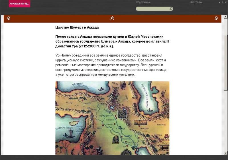Иллюстрация 1 из 6 для История (CDpc) | Лабиринт - софт. Источник: Юлия7