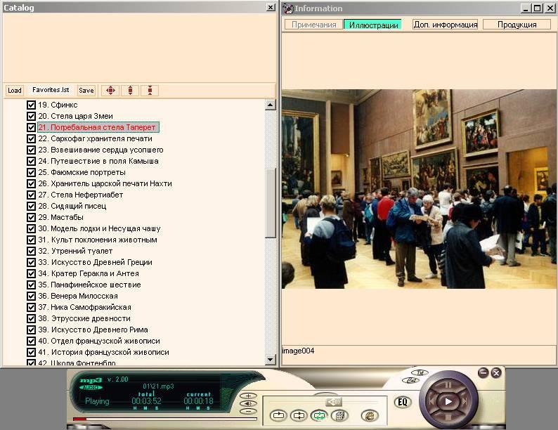 Иллюстрация 1 из 4 для Путеводитель по Лувру (CDmp3)   Лабиринт - аудио. Источник: Юлия7