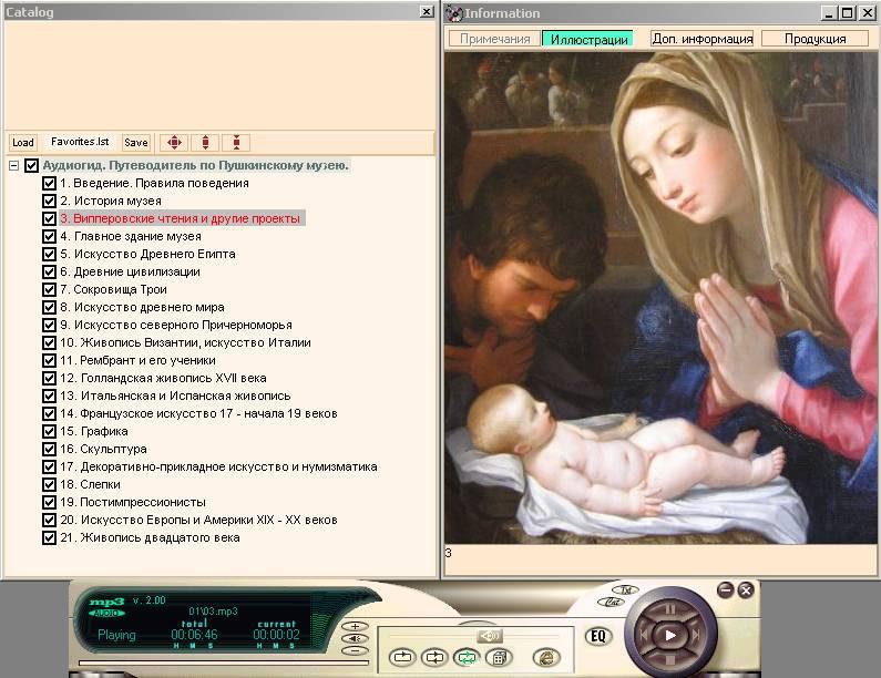 Иллюстрация 1 из 4 для Путеводитель по Пушкинскому музею (CDmp3) | Лабиринт - аудио. Источник: Юлия7