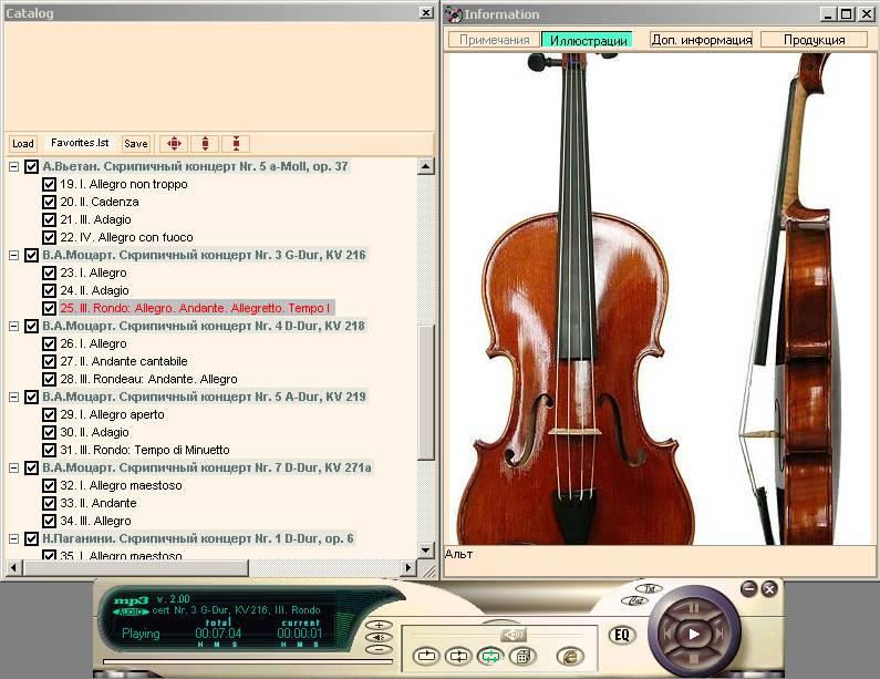 Иллюстрация 1 из 4 для CDmp3 Самые знаменитые произведения для смычковых инструментов | Лабиринт - аудио. Источник: Юлия7