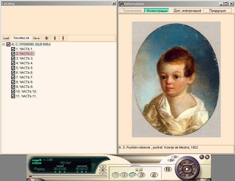 Иллюстрация 1 из 4 для Цыганы (CDmp3) - Александр Пушкин | Лабиринт - аудио. Источник: Юлия7