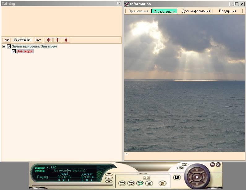 Иллюстрация 1 из 4 для Звуки природы. Зов моря (CDmp3) | Лабиринт - аудио. Источник: Юлия7