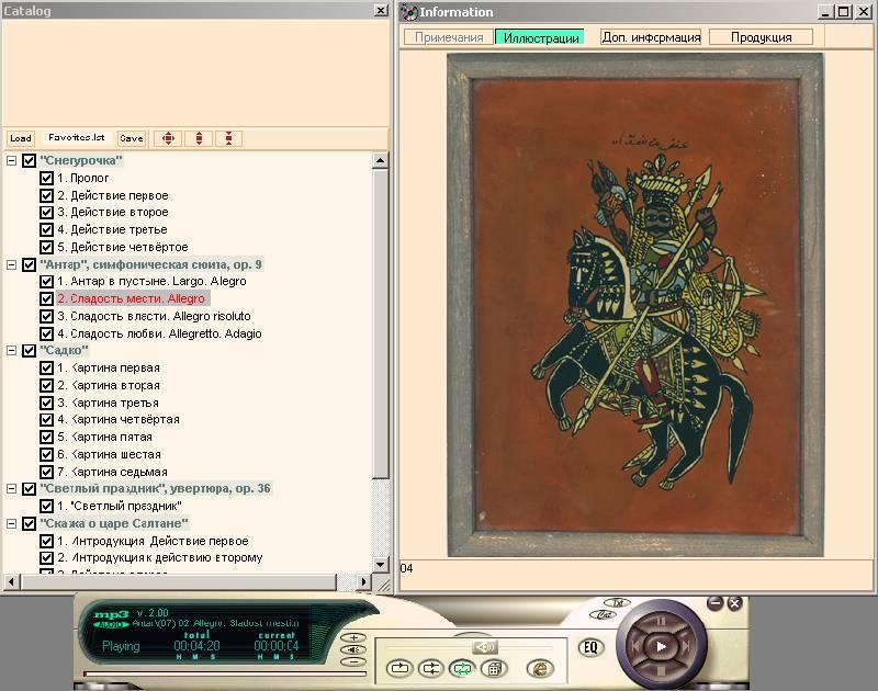 Иллюстрация 1 из 6 для Самые знаменитые оперные произведения (CDmp3) - Николай Римский-Корсаков   Лабиринт - аудио. Источник: Юлия7