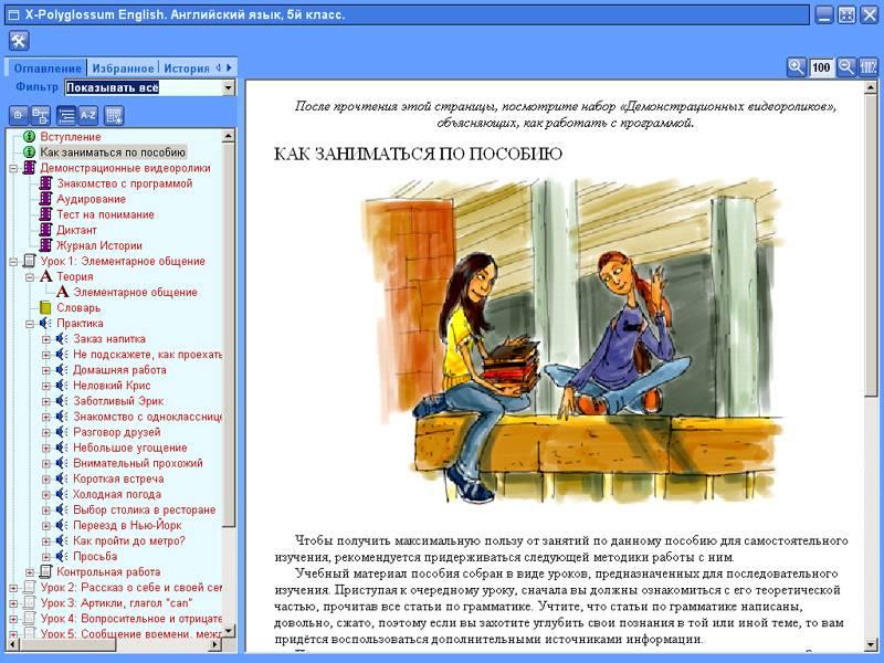 Иллюстрация 1 из 6 для Х-Polyglossum English. Интерактивный курс для школьников. 7 класс (2CDpc) | Лабиринт - софт. Источник: Юлия7
