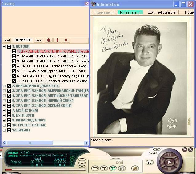 Иллюстрация 1 из 4 для Большая энциклопедия джаза (CDmp3)   Лабиринт - аудио. Источник: Юлия7