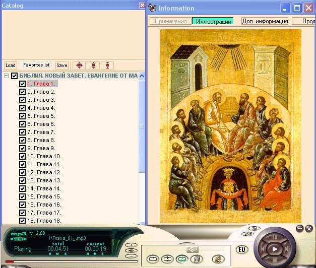 Иллюстрация 1 из 4 для Библия. Новый Завет. Евангелие от Матфея (CDmp3) | Лабиринт - аудио. Источник: Юлия7