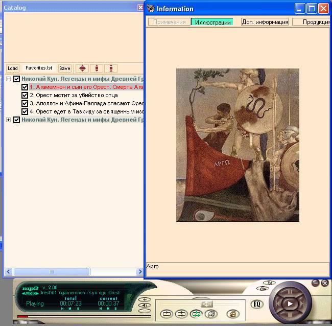 Иллюстрация 1 из 4 для Легенды и мифы Древней Греции: Агамемнон и сын его Орест, Фиванский цикл (CDmp3) - Николай Кун | Лабиринт - аудио. Источник: Юлия7