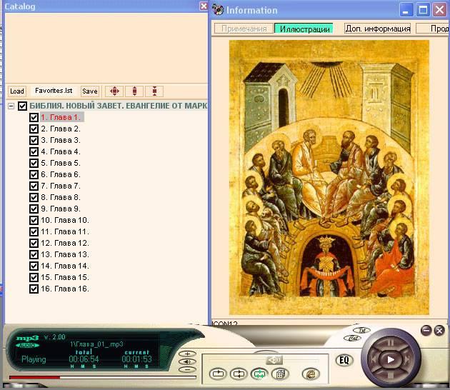 Иллюстрация 1 из 4 для Библия. Новый Завет. Евангелие от Марка (CDmp3) | Лабиринт - аудио. Источник: Юлия7