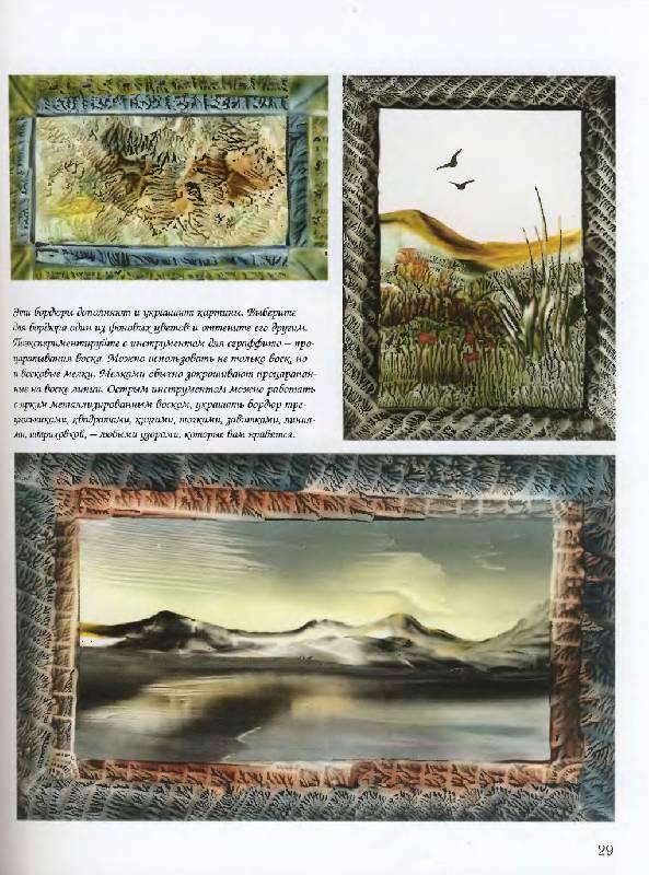 Иллюстрация 1 из 7 для Искусство энкаустики. Как рисовать воском - Майкл Боссом | Лабиринт - книги. Источник: Спанч Боб