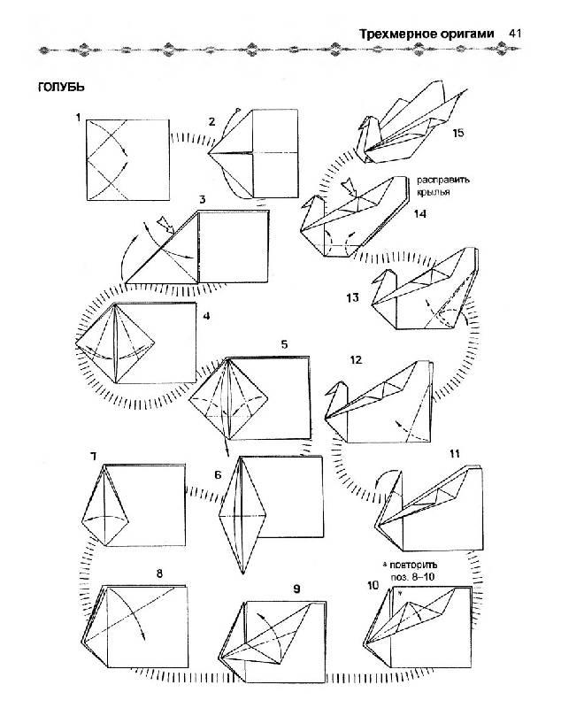 Оригами Спанч Боб