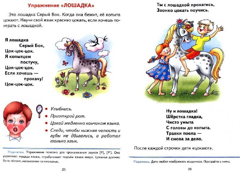 Логопедические упражнения для детей 3-4 лет в домашних условиях 854