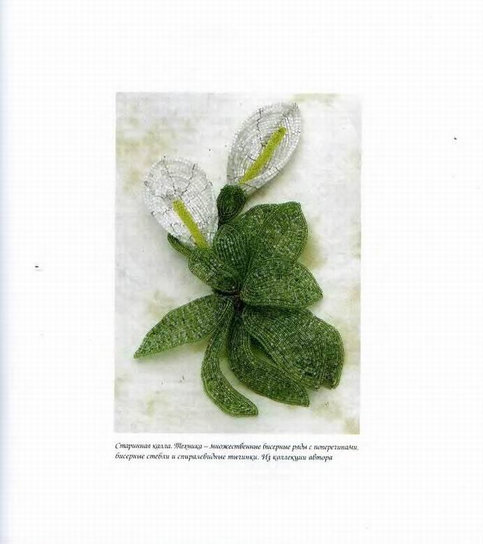 Иллюстрация 28 из 34 для цветы из бисера