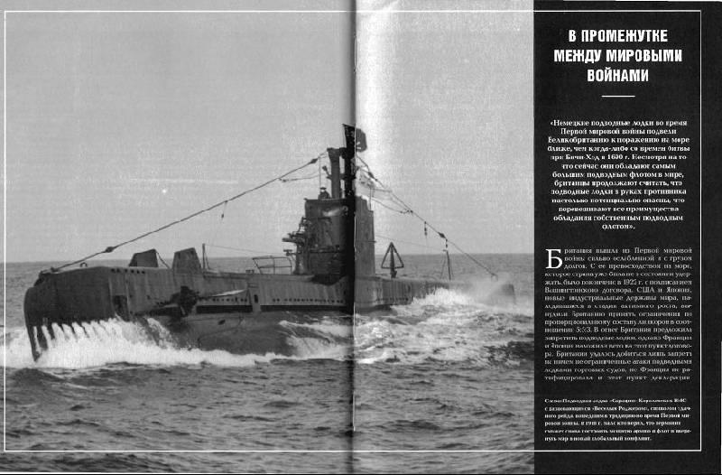 подводная верейка справить глубоководная