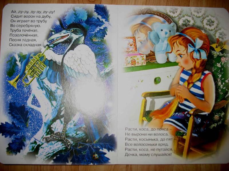 Иллюстрация 1 из 2 для Ладушки   Лабиринт - книги. Источник: Мельникова  Юлия Андреевна