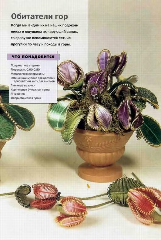 Иллюстрация 1 из 14 для Фантазийные цветы: из бисера и ниток мулине - Донателла Чиотти   Лабиринт - книги. Источник: Panterra