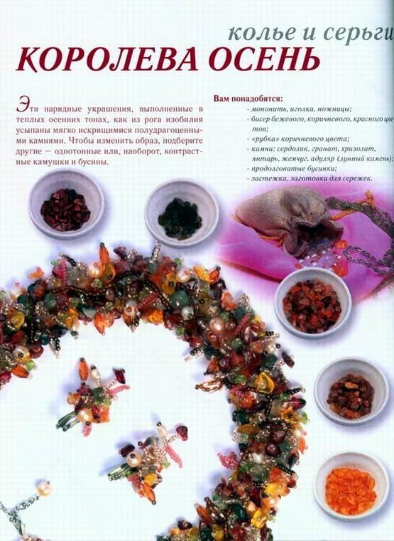 """Иллюстрация 1 к книге  """"Ювелирные украшения из бисера и самоцветов """", фотография, изображение, картинка."""