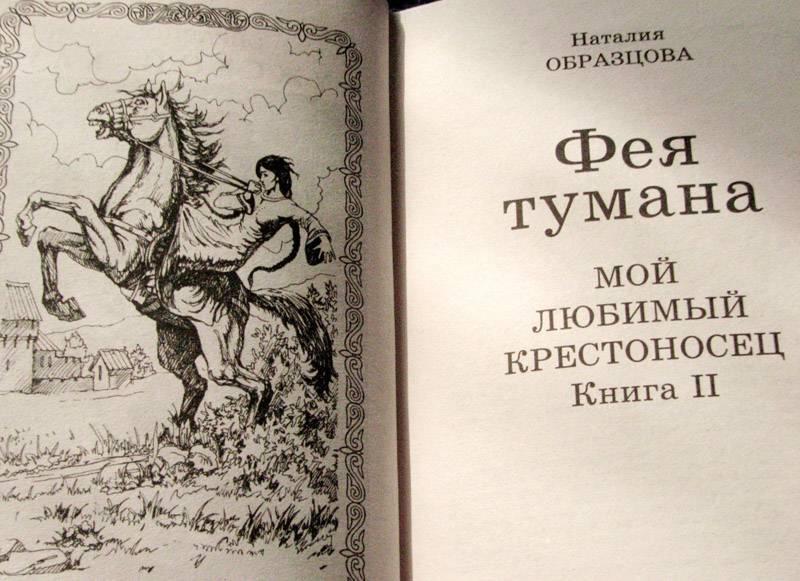 Иллюстрация 1 из 2 для Мой любимый крестоносец. Книга 2. Фея тумана - Наталия Образцова | Лабиринт - книги. Источник: Инес