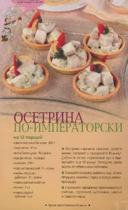 Иллюстрация 1 из 15 для Закуски для вечеринки | Лабиринт - книги. Источник: Спанч Боб