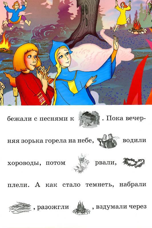 Иллюстрация 1 из 15 для Снегурочка | Лабиринт - книги. Источник: РИВА