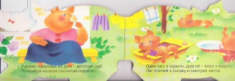 Иллюстрация 1 из 2 для Поросенок Хавроша   Лабиринт - книги. Источник: Ёжик