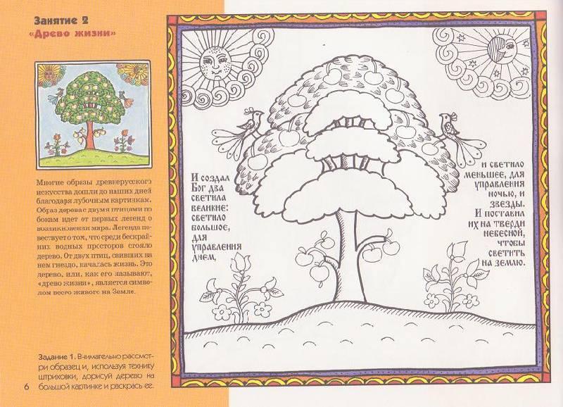 Иллюстрация 1 из 18 для Лубочные картинки: Рабочая тетрадь | Лабиринт - книги. Источник: Ёжик
