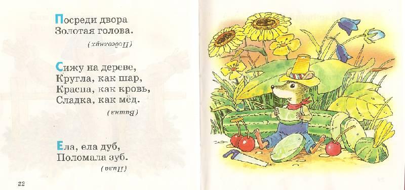 Иллюстрация 1 из 6 для Загадки для малышей | Лабиринт - книги. Источник: farnor