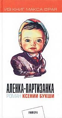 Иллюстрация 1 из 2 для Аленка-партизанка - Ксения Букша | Лабиринт - книги. Источник: Sir PHOENIX